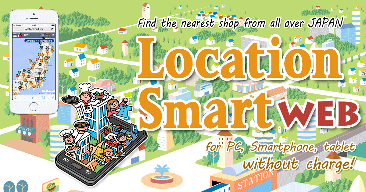 Find nearest chain store on browser! - LocationSmart WEB