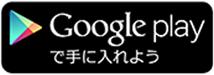 Google PlayからAndroid版ロケスマをダウンロード